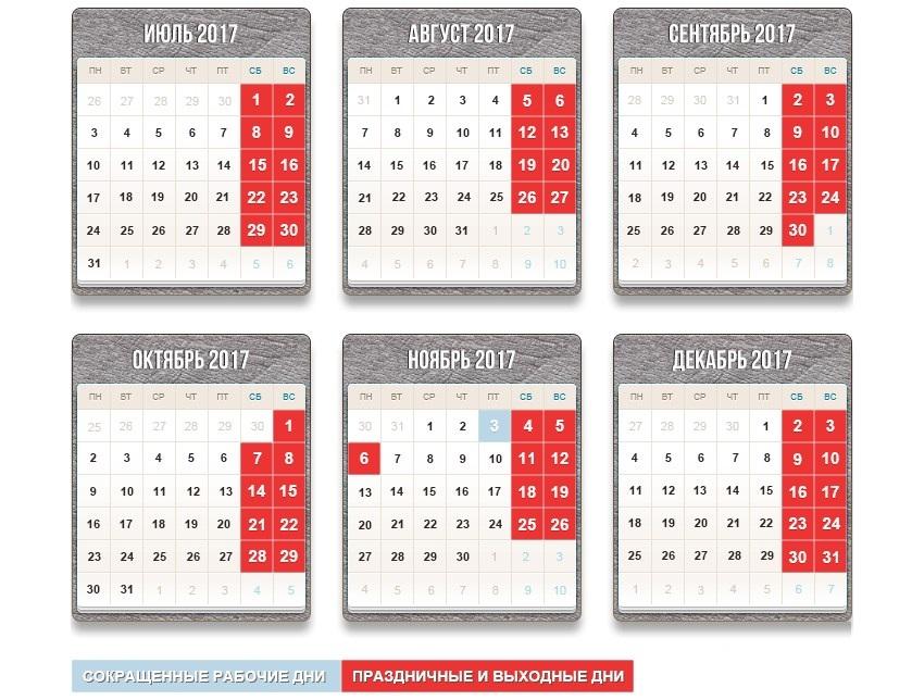 Календарь уразы в 2015 году