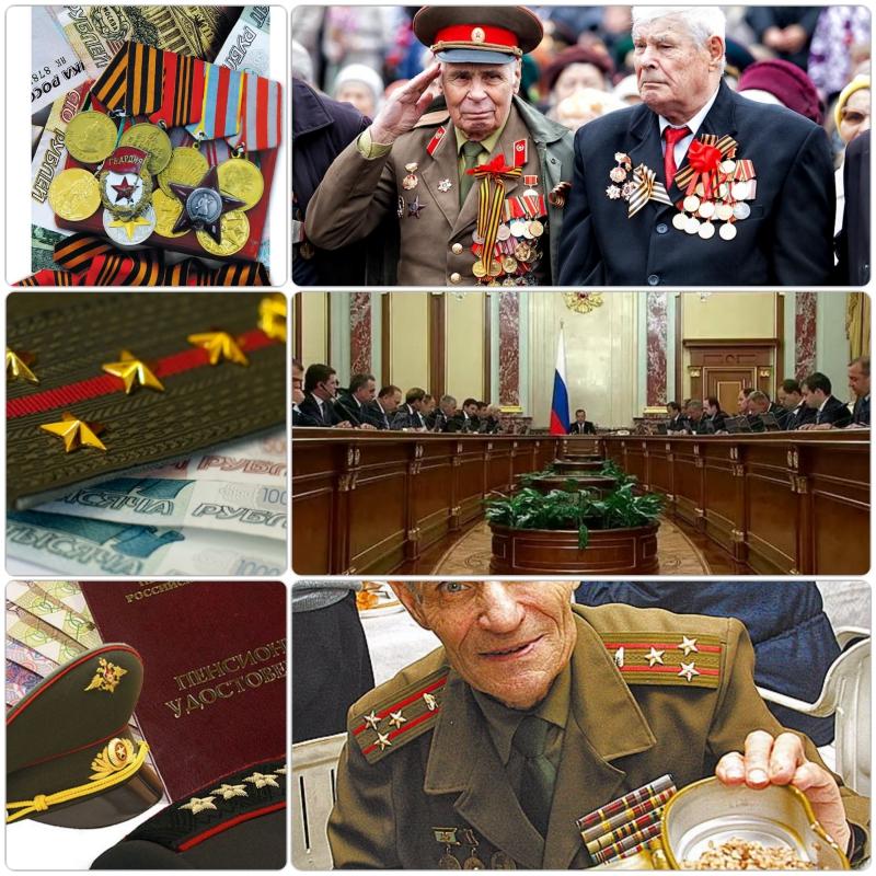 военные пенсии в россии выбивает УЗО
