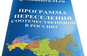 Заявление на паспорт рф по программе переселения