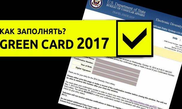 лотерея грин кард 2017 украина