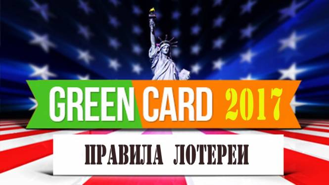 Лотерея Грин Кард 2017