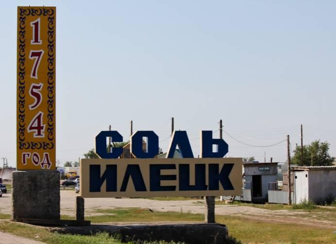 Отдых в Соль-Илецке в 2017 году